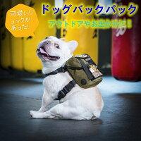 【送料無料】 送料無料 OneTigris ドッグリュック 犬用バックパック ドッグバッグ 犬用コンパクト ハーネス ミリタリー系 アウトドアやお出かけに ハイキング 訓練 旅行 かわいい 着脱簡単
