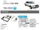 カナテクス/KANATECHS トヨタ カーナビ取付キット(TBX-Y003J)...