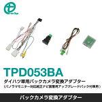 ワントップ/ONETOPダイハツ車用バックカメラ変換アダプター(パノラマモニター対応純正ナビ装着用アップグレードパック付車用)TPD053BA