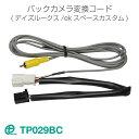 ワントップ/OneTop 日産 デイズルークス/三菱 eKスペース バックカメラ変換コード(アラウン...