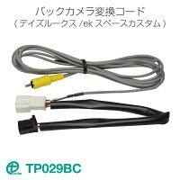 ワントップ/ONETOP日産デイズルークス/三菱eKスペースバックカメラ変換コード(アラウンドビューモニター/マルチアラウンドモニター付車用)TP029BC