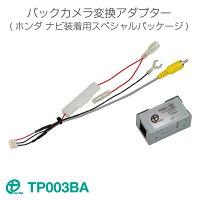 ワントップ/ONETOPホンダ車用バックカメラ変換アダプター(ナビ装着用スペシャルパッケージ付車用)TP003BA