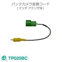 ワントップ/ONETOPマツダアテンザ用バックカメラ変換コード(TP025BC)