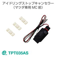 アイドリングストップキャンセラー(TPT035AS)