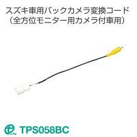 ワントップ/ONETOPワントップ/OneTopスズキ車用変換コード(全方位モニター用カメラ付車用)