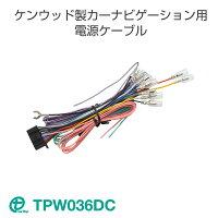 ワントップ/onetopケンウッド製カーナビゲーション用電源ケーブル(TPW036DC)