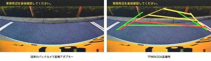 ワントップ/OneTop[トヨタ車/ホンダ車]ステアリング連動バックカメラ変換アダプターTPW062GA
