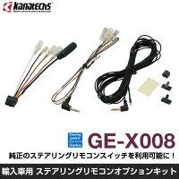 カナテクス/KANATECHSステアリングリモコンオプションキットGE-X008