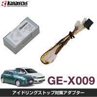 カナテクス/KANATECHSアイドリングストップ対策アダプターGE-X009