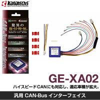 カナテクス/KANATECHSCAN-BusインターフェイスGE-XA02