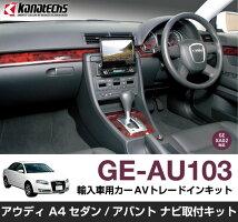 GE-AU103