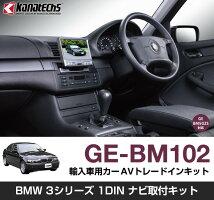 GE-BM102