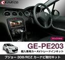 カナテクス/KANATECHS プジョー308/RCZ カーナビ取付キット(GE-PE203)ブラックパネル仕様