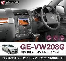 GE-VW208G