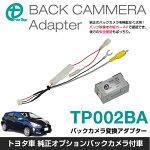 ワントップ/ONETOPトヨタ車用バックカメラ変換アダプター(ナビレディパッケージ付車用)TP002BA