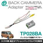 ワントップ/ONETOPスズキ車用バックカメラ変換アダプター(スマートフォン連携ナビゲーション付車用)TP028BA