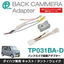 ワントップ/OneTop ダイハツ車用 バックカメラ変換アダプター (純正ナビ装着用アップグレードパッケージ付車用)TP031BA-D【キャスト/タント/ウェイクに対応】