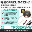 ワントップ/OneTop アイドリングストップキャンセラー(TP032AS-W) 【ハスラー、スペーシア、ワゴンR、ウェイク、タント、ブーン、ムーヴ、フィット、N-BOX、エスクァイア等】