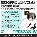 アイドリングストップキャンセラー(TP032AS-W)