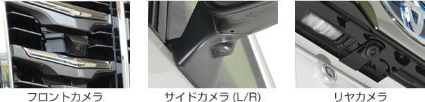 アルファード専用サテライトビューカメラ(取付工賃込み)