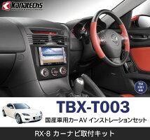 TBX-T003