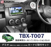 TBX-T007