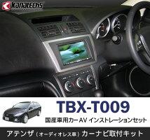 TBX-T009