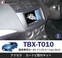 TBX-T010