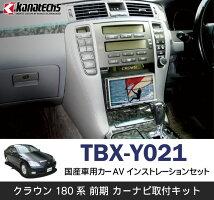 TBX-Y021
