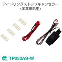 ワントップ/OneTop アイドリングストップキャンセラー(TP032...
