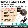 ワントップ/OneTop マツダ車用アイドリングストップキャンセラー(TPT035AS)【 CX-3 CX-5 アテンザ デミオ ロードスター等】