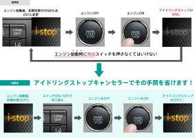 ワントップ/OneTopマツダ車用アイドリングストップキャンセラー(TPT035AS)