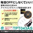 ワントップ/OneTop マツダ車用アイドリングストップキャンセラーII(TPT043AS)【アクセラ アテンザ 】