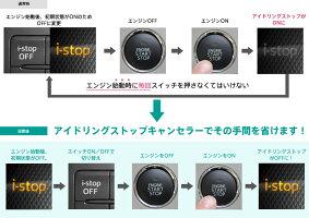 ワントップ/OneTopマツダ車用アイドリングストップキャンセラーII(TPT043AS)