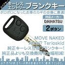 ダイハツ車対応ブランクキー2ボタン純正キー互換キーレス内臓型合鍵カギキーレス純正キー破損時に!