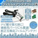 ワンセグ フィルムアンテナ GPS一体型 GT16タイプ カーナビ乗せ変えや 中古ナビの部品欠品時に!エレメント アンテナコード 1CH