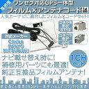 ワンセグ フィルムアンテナ GPS一体型 GT13タイプ カーナビ乗せ変えや 中古ナビの部品欠品時に!エレメント アンテナコード 1CH
