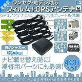 クラリオン カーナビ対応 地デジ フルセグ フィルムアンテナ GT13 4本 + GPSアンテナ セット カーナビ乗せ変えや 中古ナビの部品欠品時に!エレメント アンテナコード 4CH