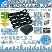 三菱 カーナビ対応 地デジ フルセグ フィルムアンテナ GT13 4本 + GPSアンテナ セット カーナビ乗せ変えや 中古ナビの部品欠品時に!エレメント アンテナコード 4CH