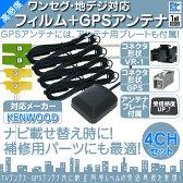 ケンウッド カーナビ対応 地デジ フルセグ フィルムアンテナ VR1 4本 + GPSアンテナ セット カーナビ乗せ変えや 中古ナビの部品欠品時に!エレメント アンテナコード 4CH