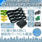 三菱 カーナビ対応 地デジ フルセグ フィルムアンテナ HF201 4本 + GPSアンテナ セット カーナビ乗せ変えや 中古ナビの部品欠品時に!エレメント アンテナコード 4CH