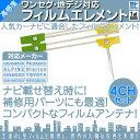 AVIC-RZ66 CN-RS02D 7D 他対応 地デジ 4ch フィルム テレビアンテナ カーナ...