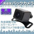 バックカメラ車載カメラ高画質CMOSセンサー