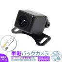 NR-MZ10 他対応 バックカメラ 車載カメラ 高画質 軽量 CMOSセ...
