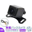 トヨタ ダイハツ カーナビ対応 バックカメラ 車載カメラ 高...