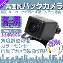 ケンウッド カーナビ対応 バックカメラ 車載カメラ 高画質 軽量 CMOSセンサー ガイド有/無 選択可 車載用バックカメラ 各種カーナビ対応 防水 防塵 高性能 リアカメラ