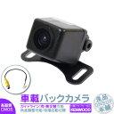 ケンウッド カーナビ対応 バックカメラ 車載カメラ 高画質 軽...
