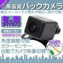 日産 カーナビ対応 バックカメラ 車載カメラ 高画質 軽量 CMOSセンサー ガイド有/無 選択可 ...