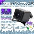 ダイハツ カーナビ対応 バックカメラ 車載カメラ 高画質 軽量 CMOSセンサー ガイド有/無 選択可 車載用バックカメラ 各種カーナビ対応 防水 防塵 高性能