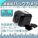 バックカメラ車載カメラ高画質軽量CCDセンサーガイド有/無選択可車載用バックカメラ各種カーナビ対応防水防塵高性能